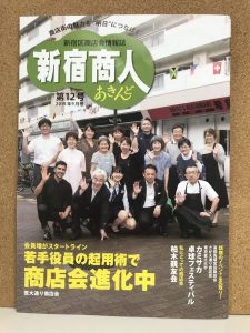 新宿商人 表紙