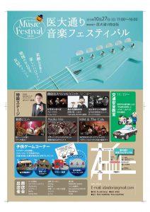 MusicFestival2019